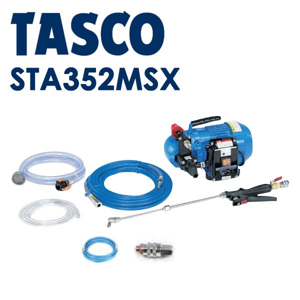 TASCO(タスコ):エアコン洗浄機 STA352MSX