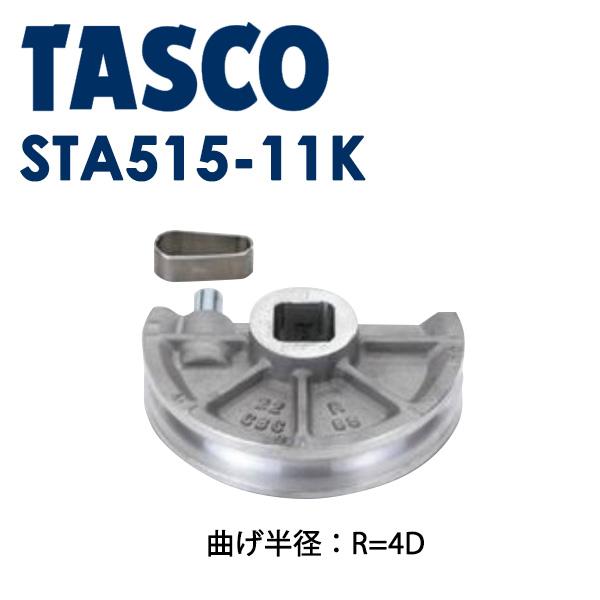 [期間限定セール]TASCO (タスコ):ベンダー用シュー13/8 STA515-11K タスコ 工具 キャンペーン