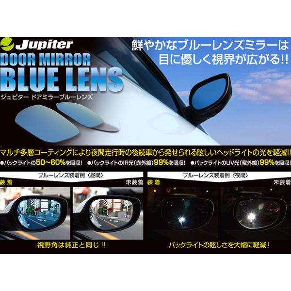 ビーナス:[ジュピター]フォード エクスプローラー用 ドアミラー ブルーレンズ dbi-005