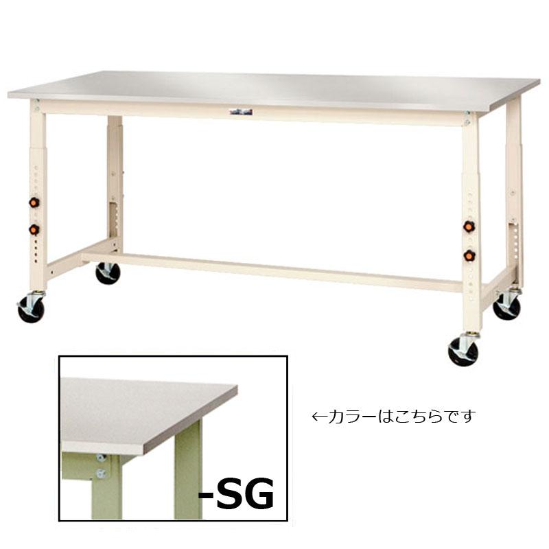 【返品交換不可】 高さ調整タイプ移動式 SWS3AC-1575-SG:イチネンネット ワークテーブル ステンレス天板シリーズ 【法人限定】山金工業:YamaTec-DIY・工具