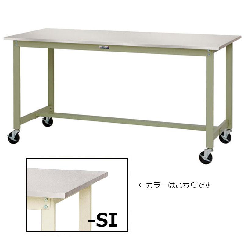 【法人限定】山金工業:YamaTec ワークテーブル ステンレス天板シリーズ 移動式H900mm SWS3HC-1275-SI