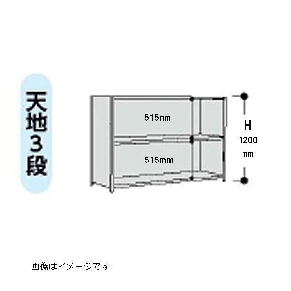 【代引不可】山金工業:YamaTec ボルト式軽量ラック 3方パネル付 12S4645P-3W