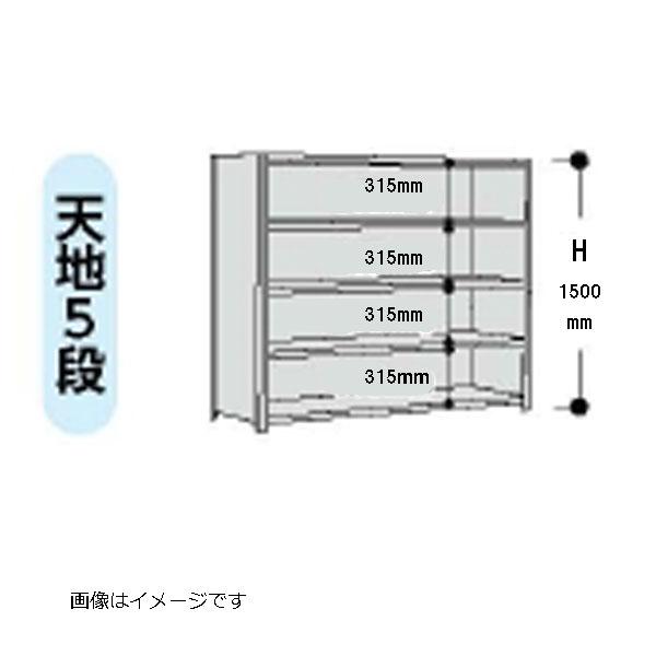【代引不可】山金工業:YamaTec ボルト式軽量ラック 3方パネル付 12S5445P-5W