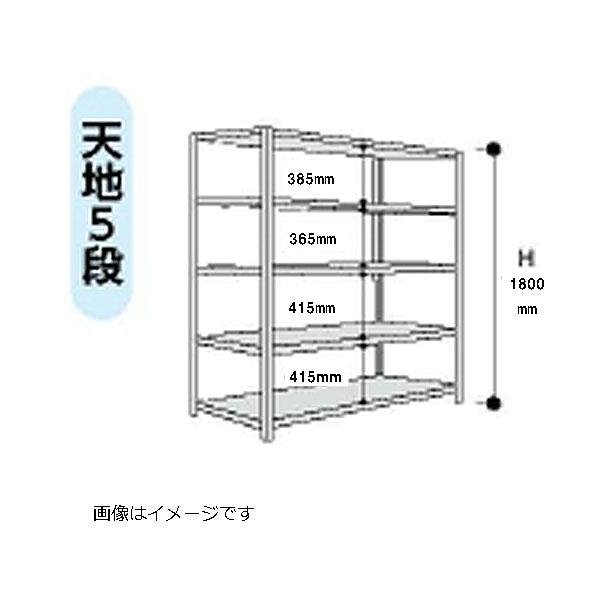 【法人限定】山金工業:YamaTec ボルト式軽量ラック 12S6530-5W