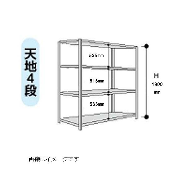 【法人限定】山金工業:YamaTec ボルト式軽量ラック 12S6545-4W