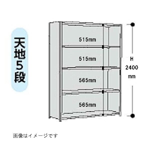 【代引不可】山金工業:YamaTec ボルト式軽量ラック 3方パネル付 12S8645P-5W