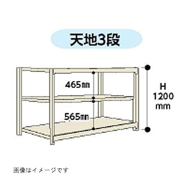 【代引不可】山金工業:YamaTec ボルト式軽中量ラック 15S4630-3W