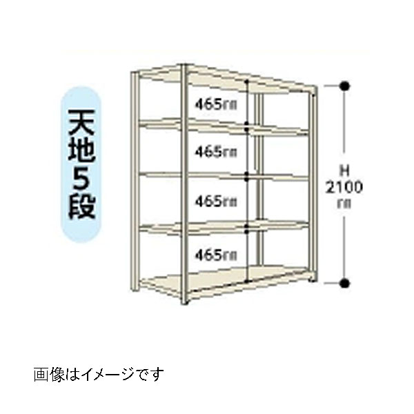 【代引不可】山金工業:YamaTec ボルト式軽中量ラック 15S7530-5W