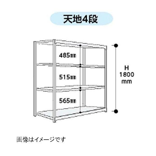 【法人限定】山金工業:YamaTec ボルトレス軽中量ラック 2S6645-4W