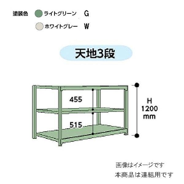 【代引不可】山金工業:YamaTec ボルトレス中量ラック 3S4670-3GR