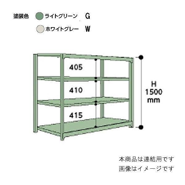 【代引不可】山金工業:YamaTec ボルトレス中量ラック 3S5548-4GR