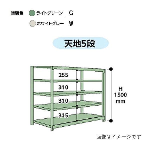 【代引不可】山金工業:YamaTec ボルトレス中量ラック 3S5548-5G
