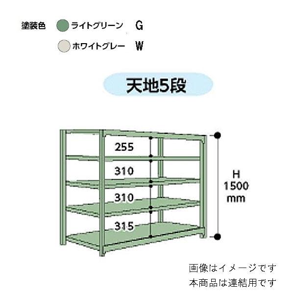 【代引不可】山金工業:YamaTec ボルトレス中量ラック 3S5562-5GR