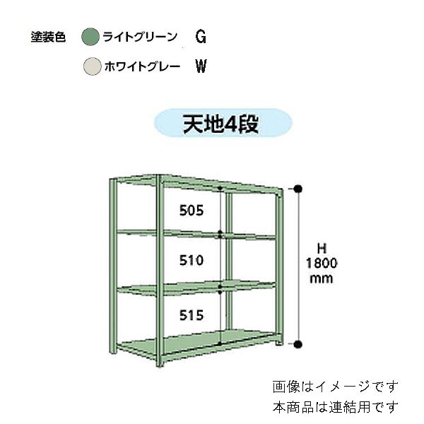 【法人限定】山金工業:YamaTec ボルトレス中量ラック 3S6462-4WR
