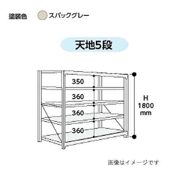 【代引不可】【法人限定】山金工業:YamaTec ボルト式重量ラック 単体 10K6378-5SPG