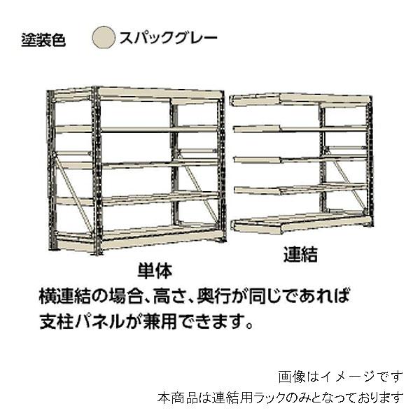 【代引不可】山金工業:YamaTec ボルト式重量ラック 連結 10K6478-5SPGR