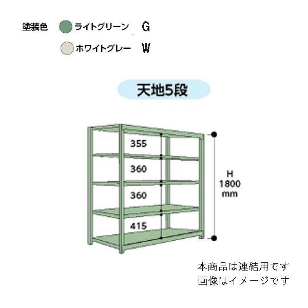 【代引不可】山金工業:YamaTec ボルトレス中量ラック 3S6448-5GR