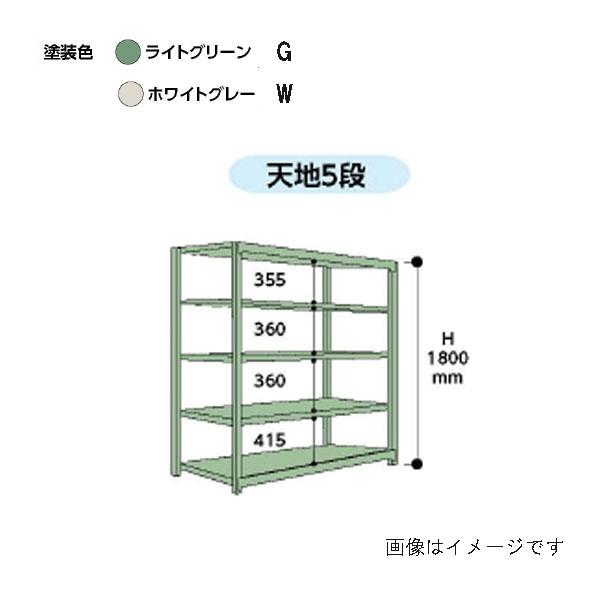 【代引不可】山金工業:YamaTec ボルトレス中量ラック 3S6548-5G