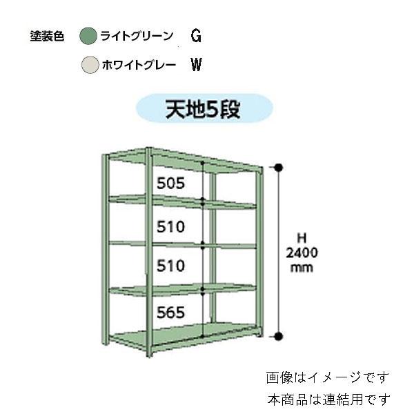 【法人限定】山金工業:YamaTec ボルトレス中量ラック 3S8348-5GR