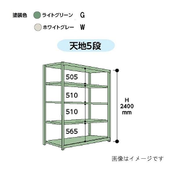 【代引不可】山金工業:YamaTec ボルトレス中量ラック 3S8648-5G