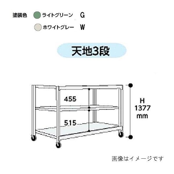 【代引不可】山金工業:YamaTec ボルトレス中量ラック移動式 3SC4691-3W