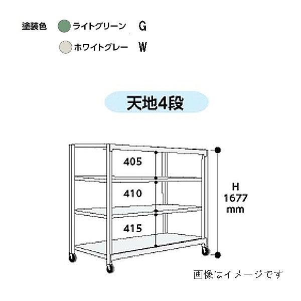 【法人限定】山金工業:YamaTec ボルトレス中量ラック移動式 3SC5570-4G