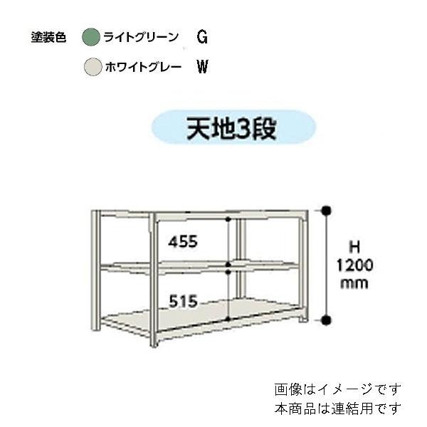 【代引不可】山金工業:YamaTec ボルトレス中量ラック 5S4662-3WR