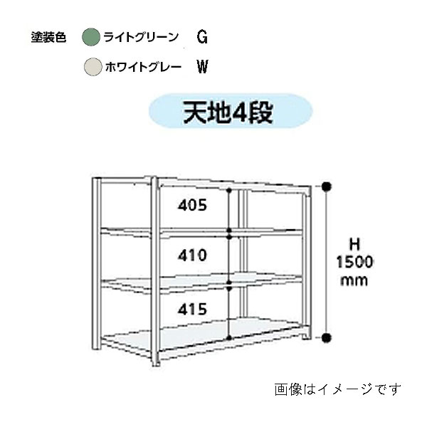 【代引不可】山金工業:YamaTec ボルトレス中量ラック 5S5548-4W