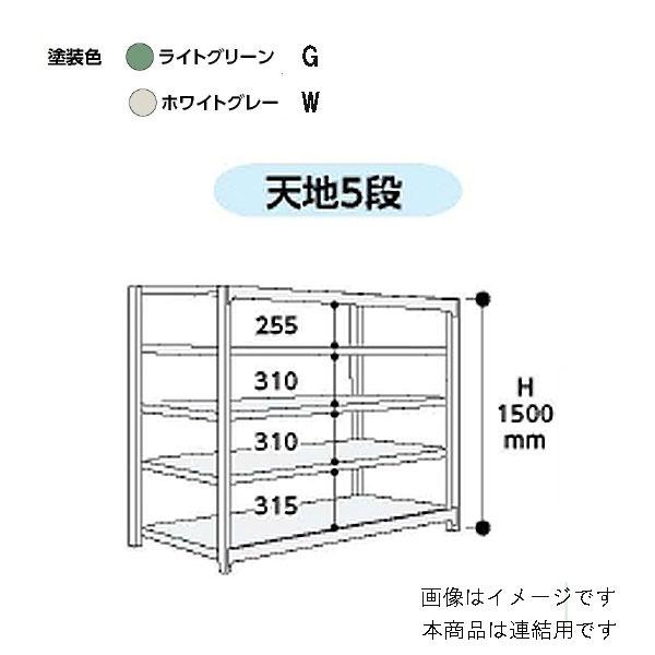【法人限定】山金工業:YamaTec ボルトレス中量ラック 5S5548-5WR