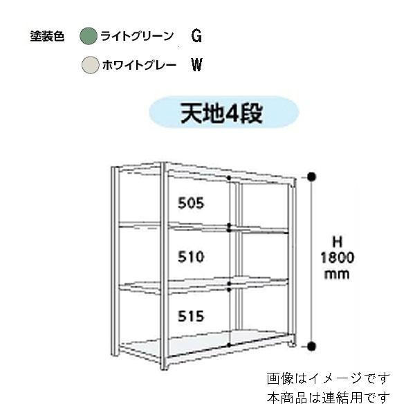 【法人限定】山金工業:YamaTec ボルトレス中量ラック 5S6348-4GR