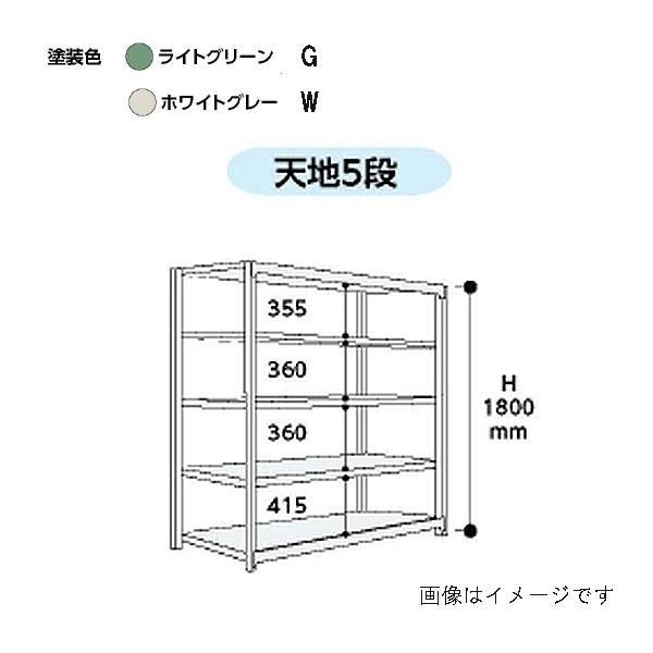 【代引不可】山金工業:YamaTec ボルトレス中量ラック 5S6448-5G