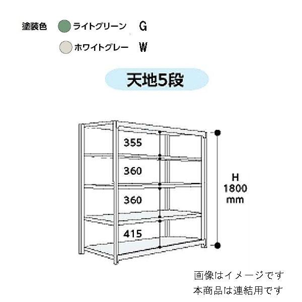 【代引不可】山金工業:YamaTec ボルトレス中量ラック 5S6448-5WR