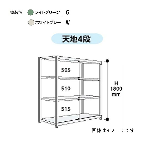 【法人限定】山金工業:YamaTec ボルトレス中量ラック 5S6591-4G