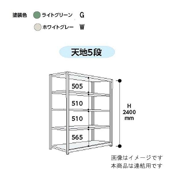 【代引不可】山金工業:YamaTec ボルトレス中量ラック 5S8648-5GR