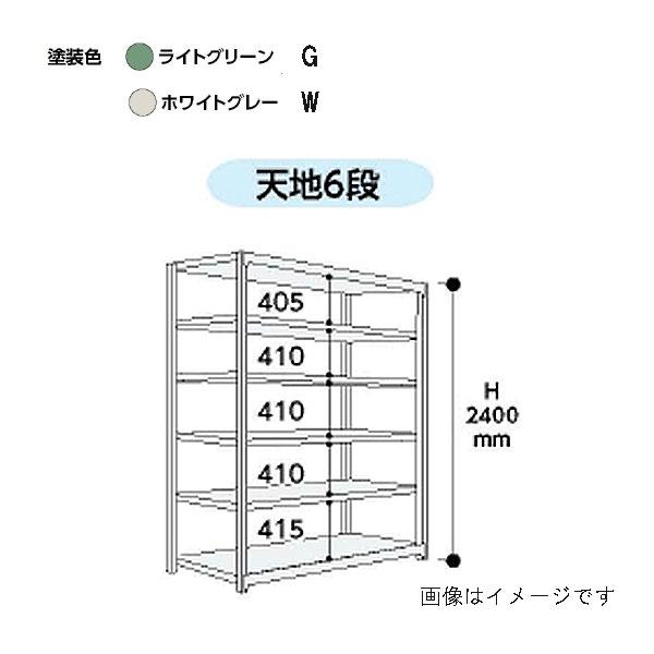 【代引不可】【法人限定】山金工業:YamaTec ボルトレス中量ラック 5S8648-6G