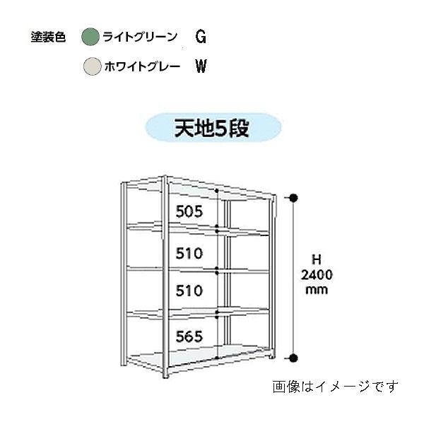 【法人限定】山金工業:YamaTec ボルトレス中量ラック 5S8691-5G