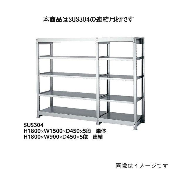 【代引不可】山金工業:YamaTec ボルトレスステンレス中量棚 SUS304 連結H1800×W1200×D600(天地5段)