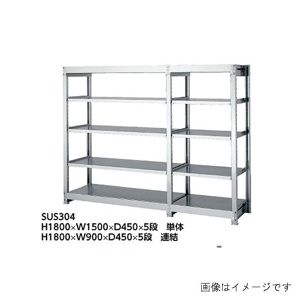 【代引不可】山金工業:YamaTec ボルトレスステンレス中量棚 SUS430 単体H1800×W1500×D600(天地5段)