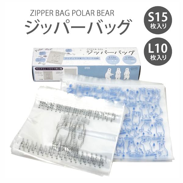 """【まとめ買い★送料無料】ジッパーバッグ """"Polar Bear""""1箱【小サイズ15枚・大サイズ10枚】×60箱【保存袋 1箱合計25枚×60箱】"""