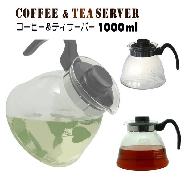 【送料無料】【まとめ買い・卸販売】ガラスコーヒー&ティーサーバー1000ml24個