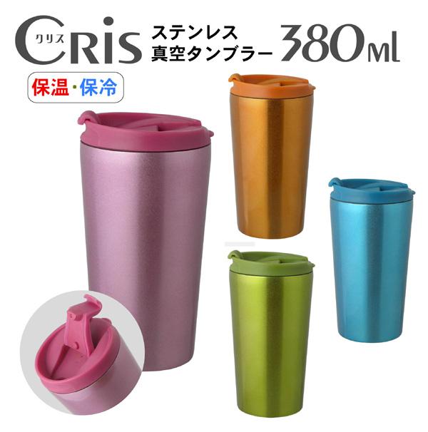 直飲みできる栓付きフタ 卸売り 保温 保冷効果が高いステンレス製二重構造 与え クリス ステンレス真空タンブラー380ml
