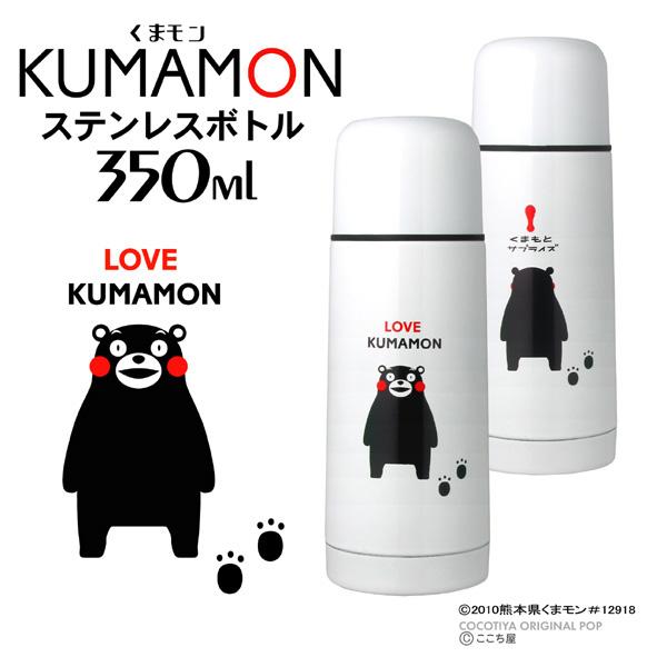 【まとめ買い★送料無料】【KUMAMONくまモン ステンレスボトル350ml】魔法瓶 水筒