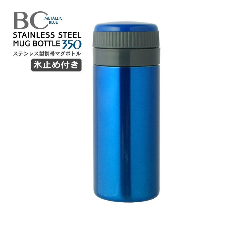 【送料無料】【まとめ買い・卸販売】【魔法瓶 水筒】 BC ステンレスボトルステンレス マグボトル350mlメタリックブルー 20個