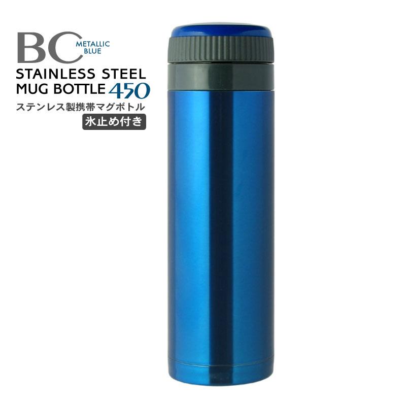 【送料無料】【まとめ買い・卸販売】【魔法瓶 水筒】 BCステンレスボトルステンレス マグボトル450mlメタリックブルー 20個