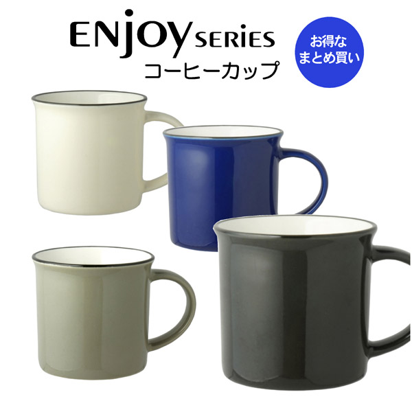 【まとめ買い★送料無料】enjoyコーヒーカップ 60個セット【4色×各16個】