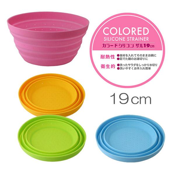 【送料無料】【まとめ買い・卸販売】カラード シリコン ザル 19cm 48個(1色)
