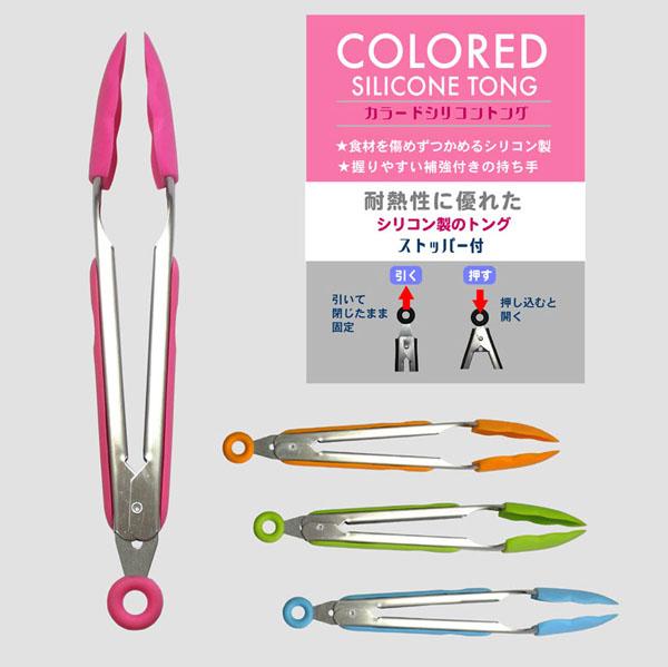【送料無料】【まとめ買い・卸販売】カラード シリコントング 48個(1色)