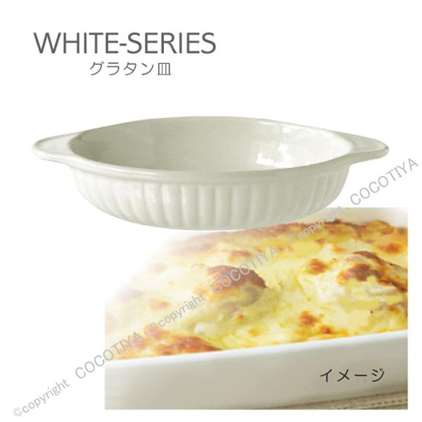 オシャレな白い器シリーズ ホワイト 時間指定不可 グラタン皿 バーゲンセール