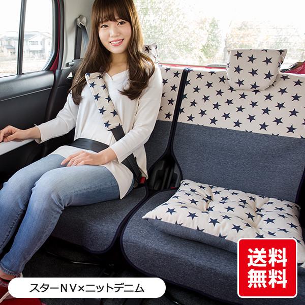 【後部座席用シートカバー(左右セパレートタイプ)】星 スター柄 軽自動車・普通車 洗える かわいい 日本製