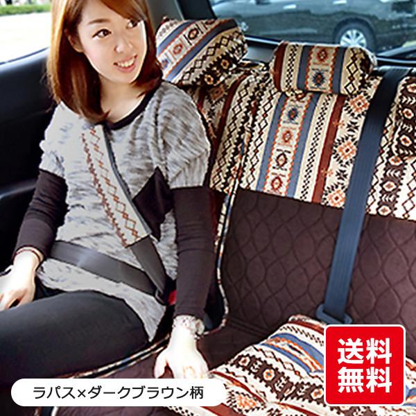 【後部座席用シートカバー(普通車・コンパクトカー用)】ラパス柄 洗える かわいい 日本製